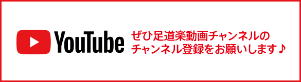 ぜひ足道楽動画チャンネルのチャンネル登録をお願いします♪