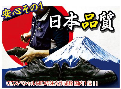 特徴1 日本品質