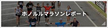 ホノルルマラソンレポート