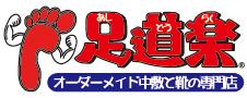 オーダーメイド(カスタム)インソールと靴の専門店「足道楽 - あしどうらく」