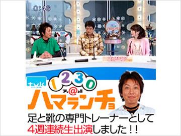 テレビ神奈川「1230アッと!!ハマランチョ」出演