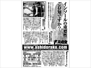 自転車情報誌「ファンライド」