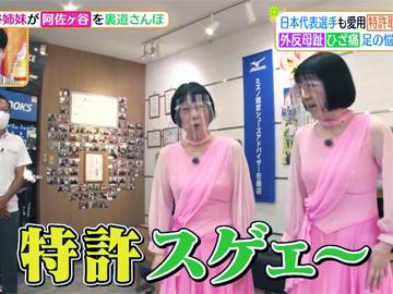 日本テレビ「ヒルナンデス!」で阿佐ヶ谷姉妹が来店され南阿佐ヶ谷店が紹介されました。
