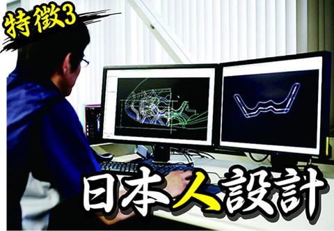 特徴3 日本人設計