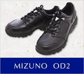 MIZUNO OD2
