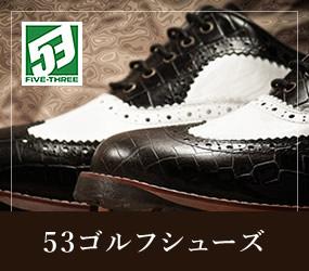 53ゴルフシューズ