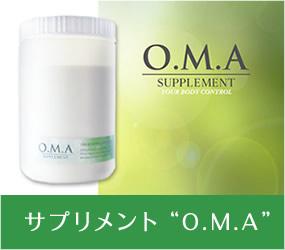 サプリメント OMA