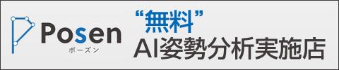 AI姿勢分析実施店