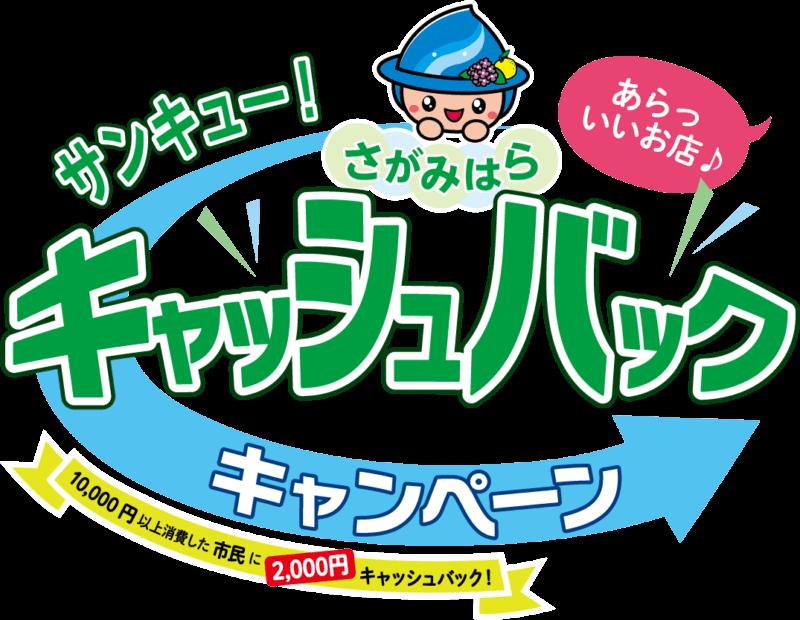 サンキュー!さがみはらキャッシュバックキャンペーン第2弾!!