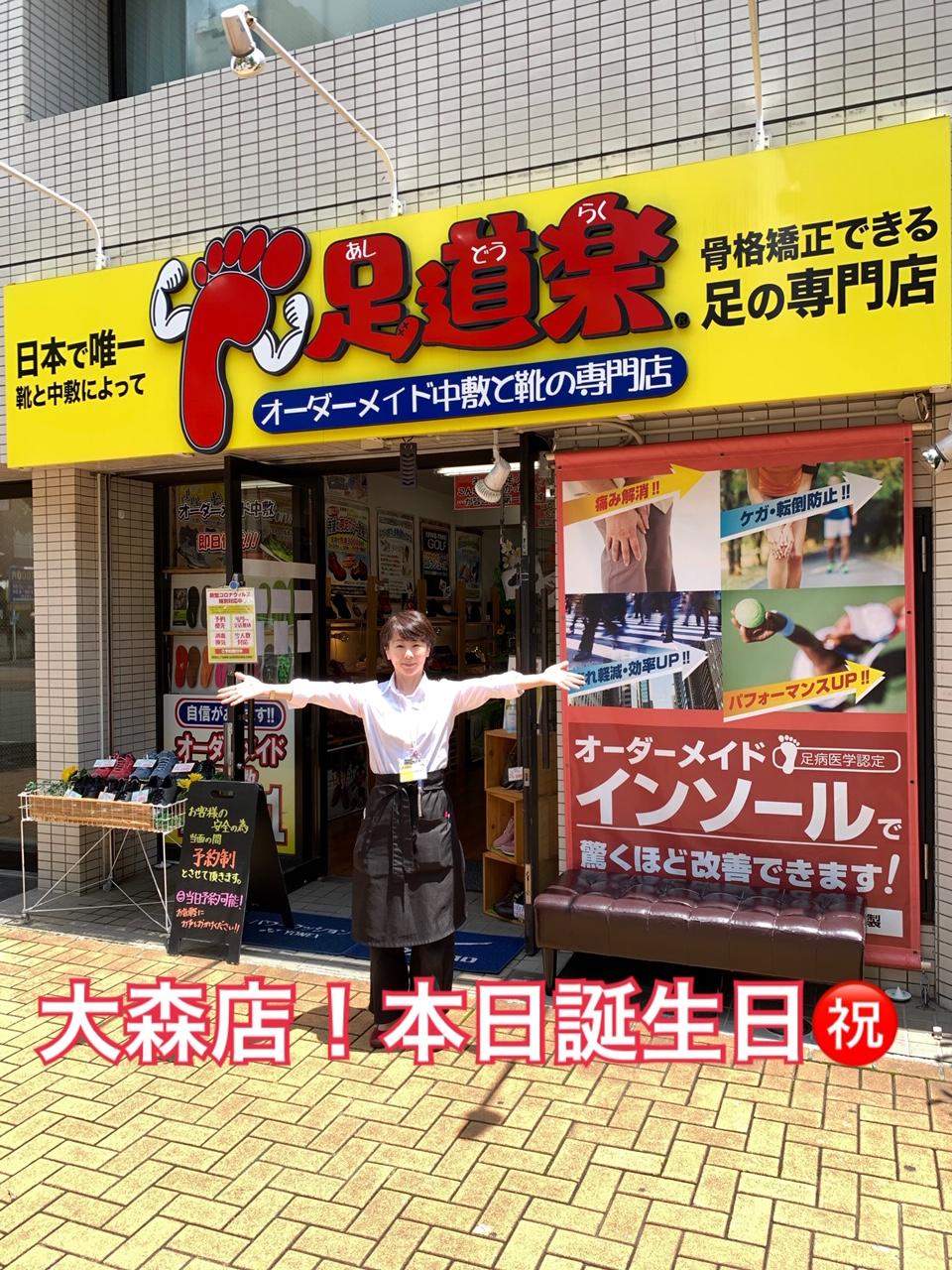 足道楽大森店9周年!