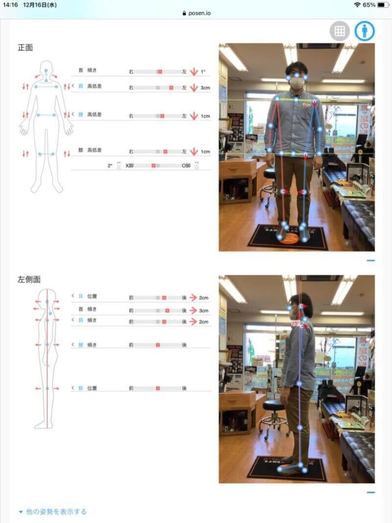 期間限定!武蔵小杉店でも、AI『姿勢診断』出来ます!