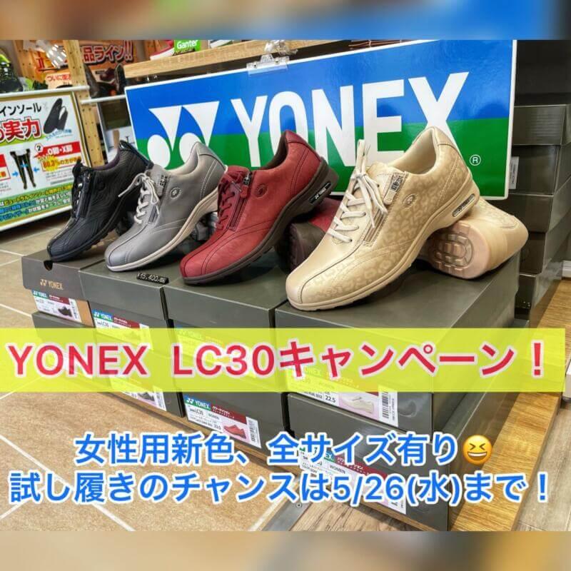 YONEX LC30お試しキャンペーン!