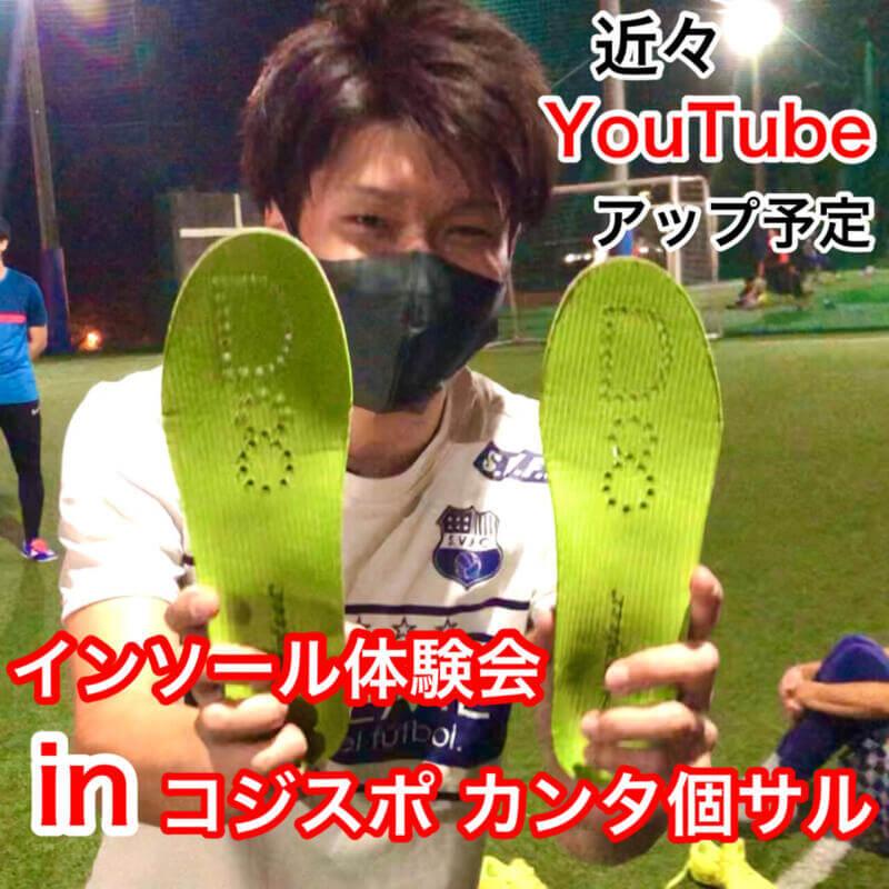 インソール体験会の動画完成!