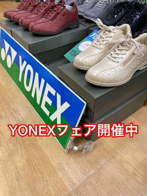 YONEXフェア開催します。