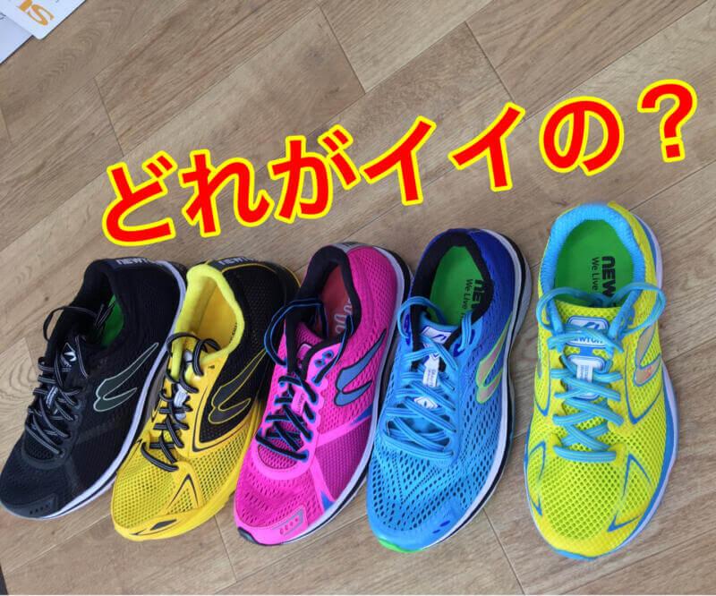 初心者の靴選び👞