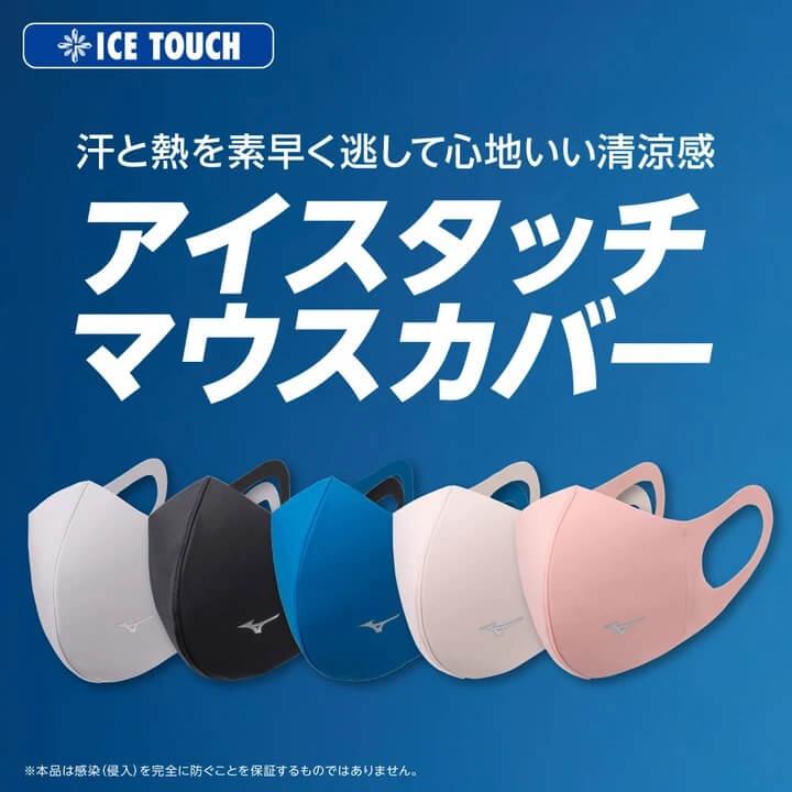 接触涼感素材アイスタッチマウスカバー