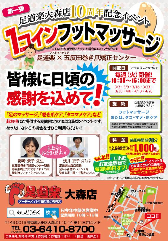 大森店10周年記念イベント第1弾!