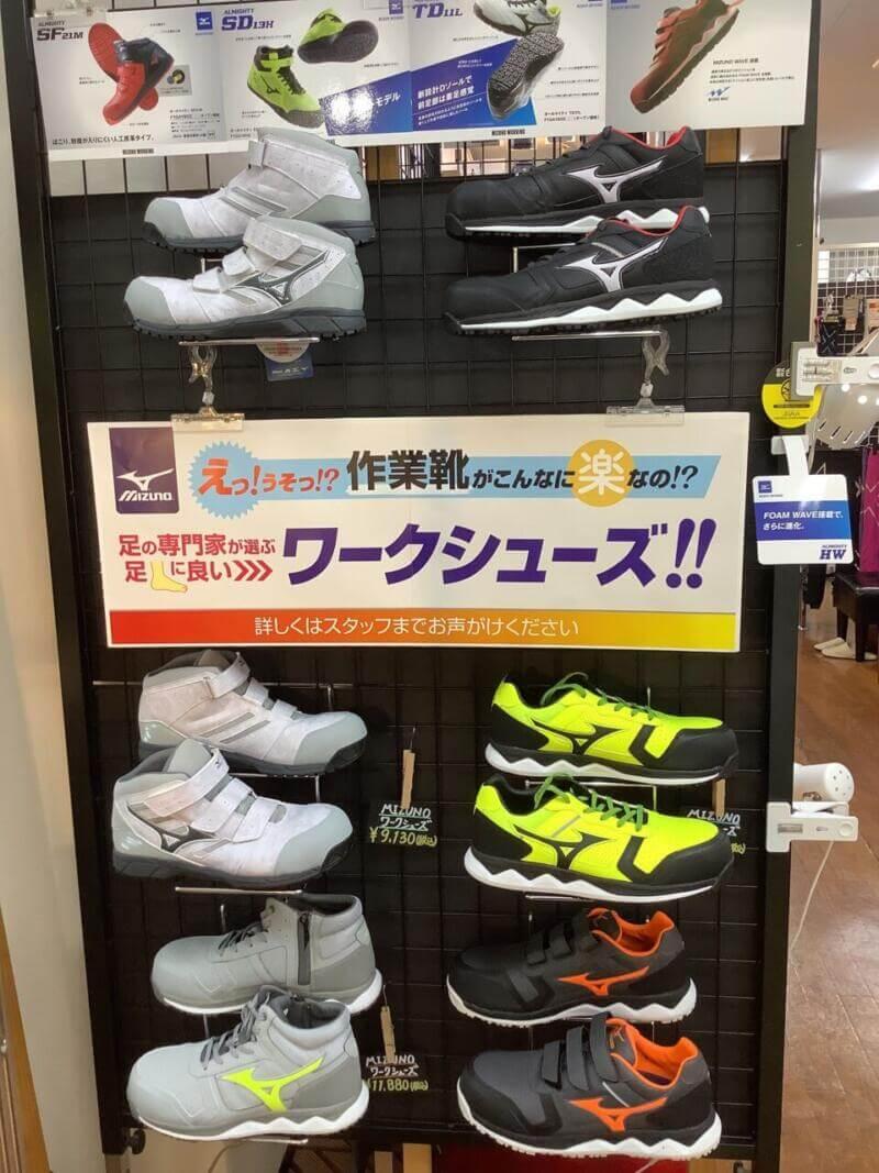 良い安全靴を楽に履きたい方!