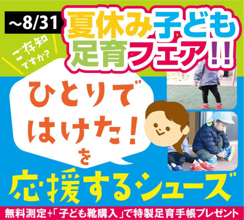 夏休み子ども足育フェア!