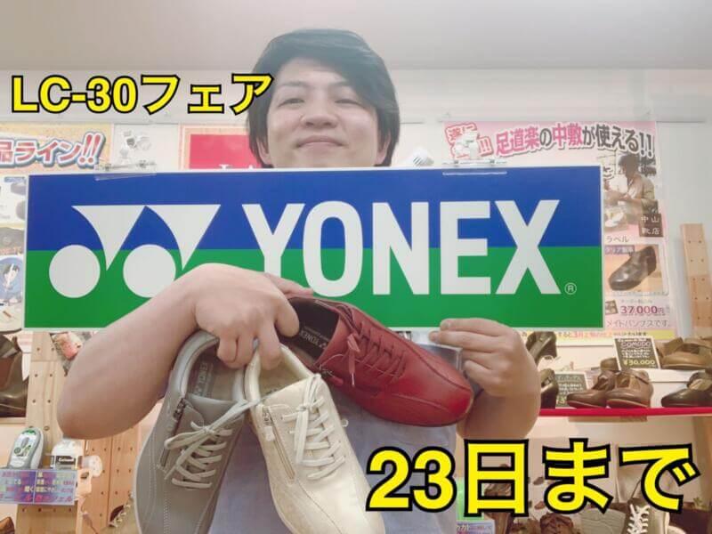 YONEX LC-30お試しフェア!