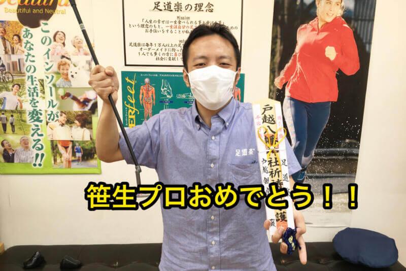 笹生選手優勝を支えた「勝守」!