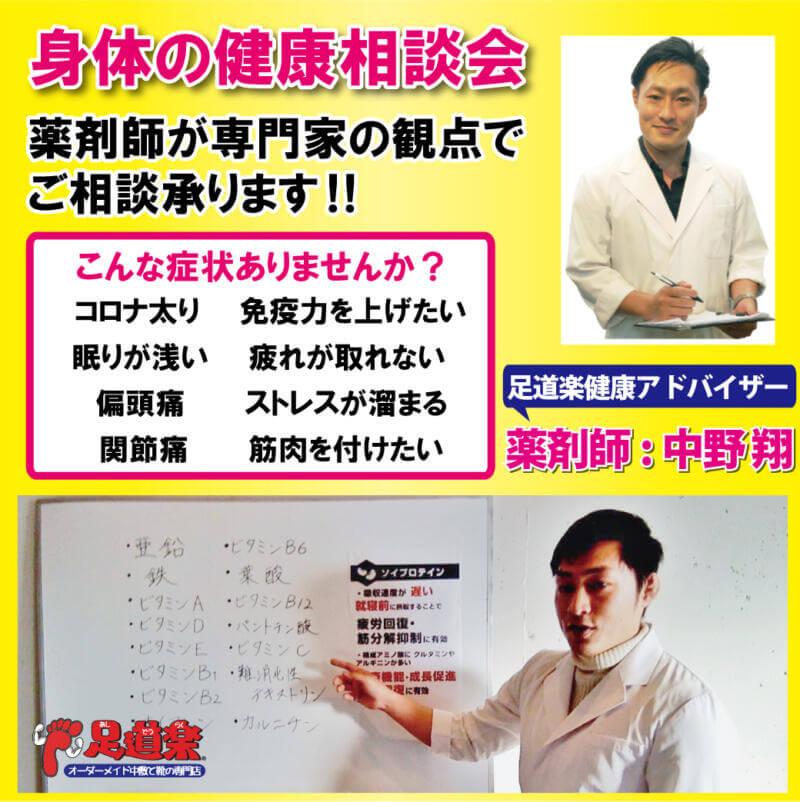 薬剤師による身体の健康相談会!!