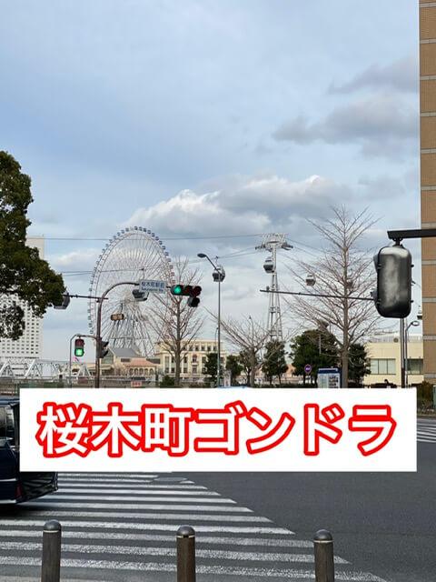 桜木町ゴンドラ