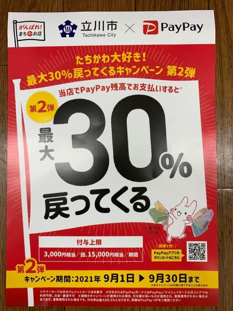 PayPayがお得!