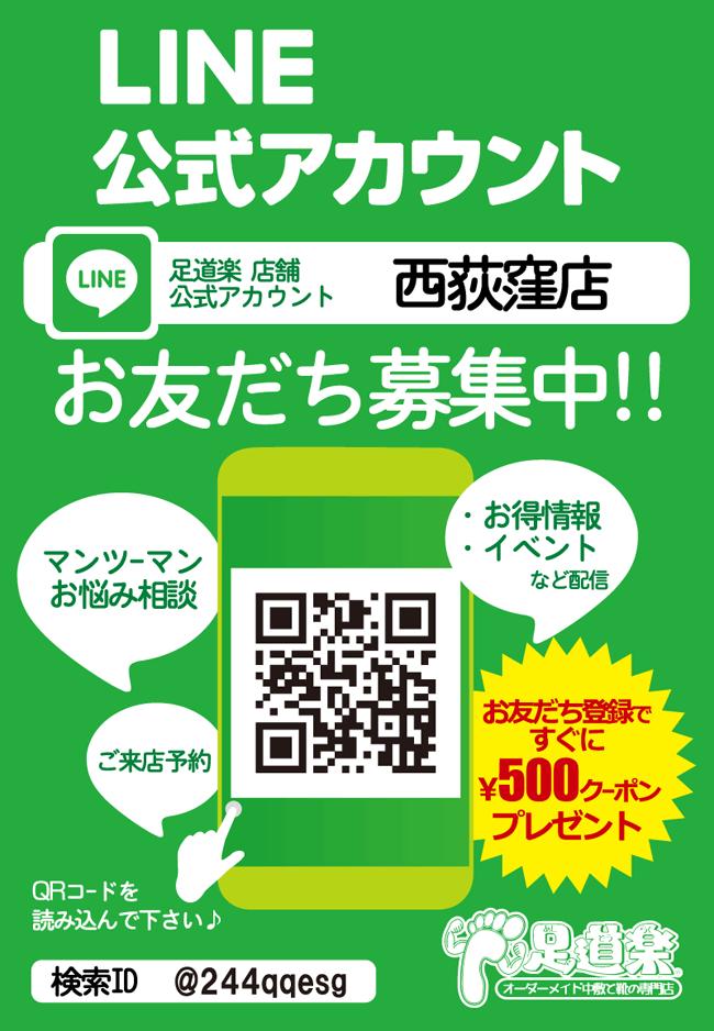 LINEアカウント 西荻窪店
