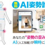 無料!AI姿勢診断「Posen(ポーズン)」