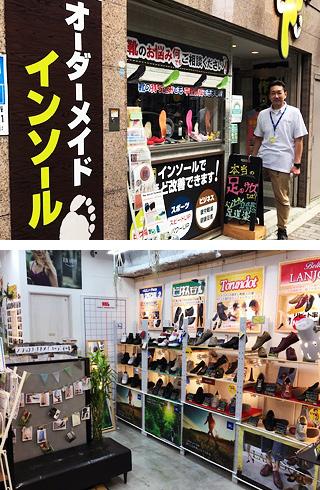 "<span class=""small"">足道楽</span> 武蔵小金井店"