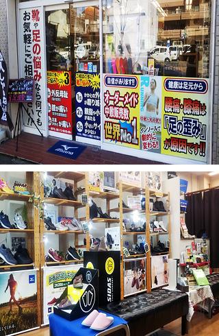 武蔵小杉駅前店