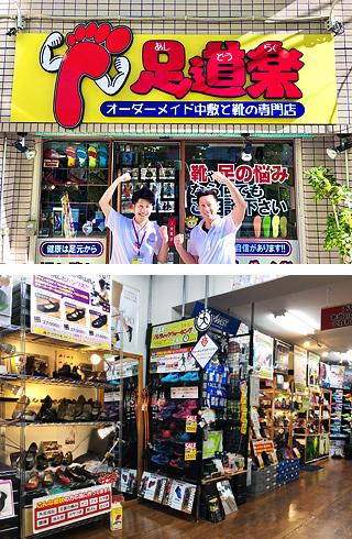 "<span class=""small"">足道楽</span> 町田本店★"