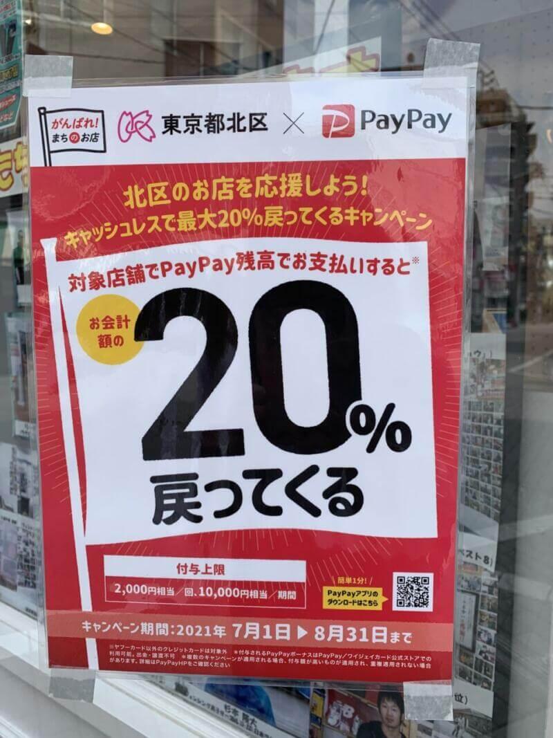 東十条店でPayPayキャンペーン